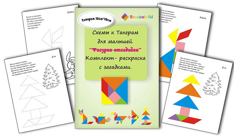 Схемы к танграм для наложения  «Фигурки-отгадайки».