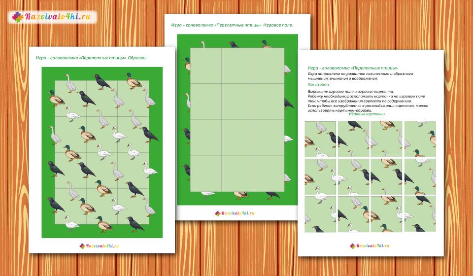 перелетные птицы головоломка
