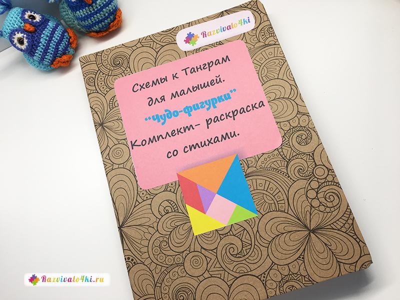 Комплект схем к танграм для наложения