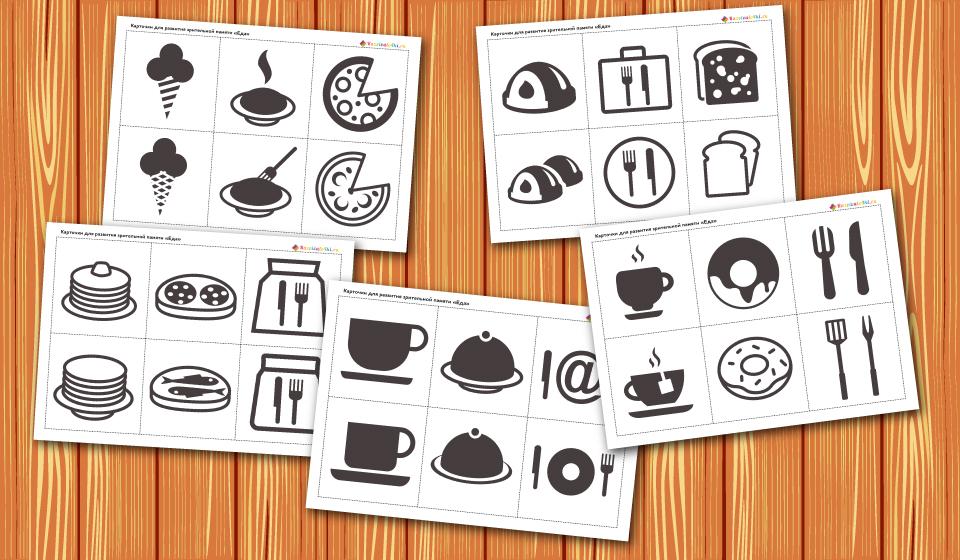 Картинки для развития зрительной памяти