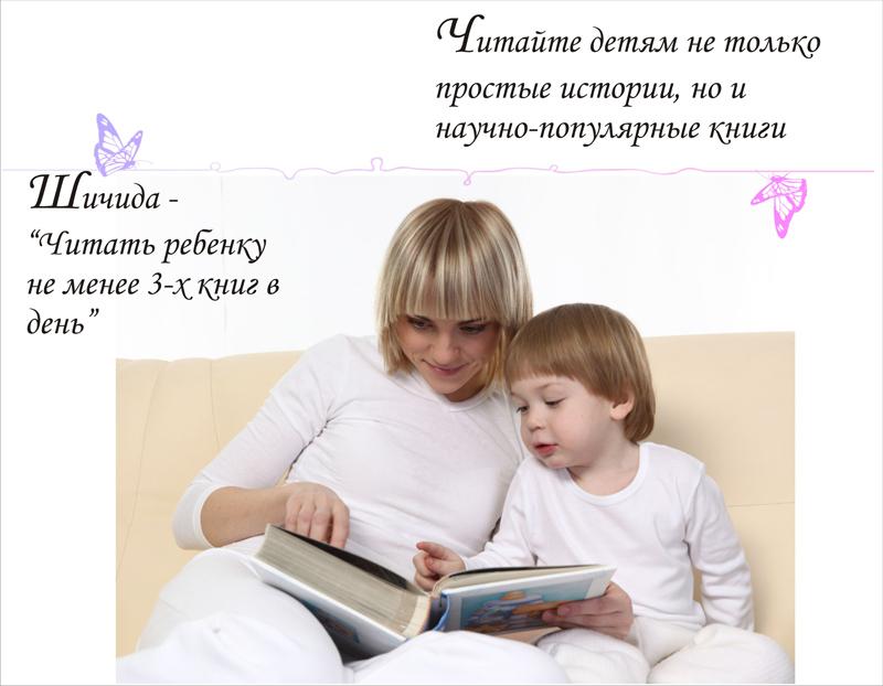 Какое значение имеет чтение книг ребенку для его развития.
