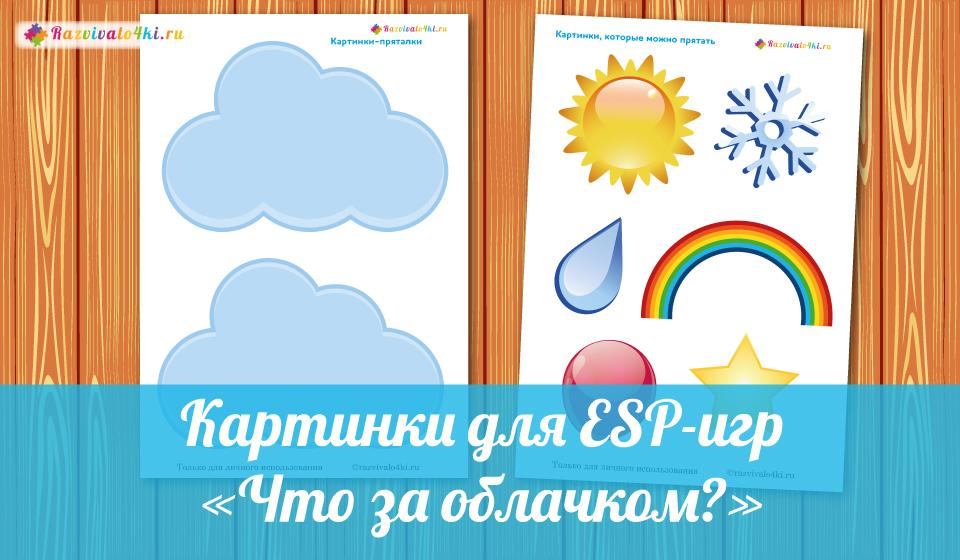 Картинки для ESP-игр
