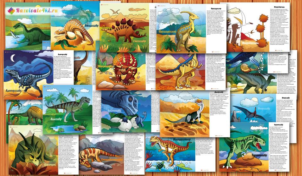 динозавры, карточки для детей