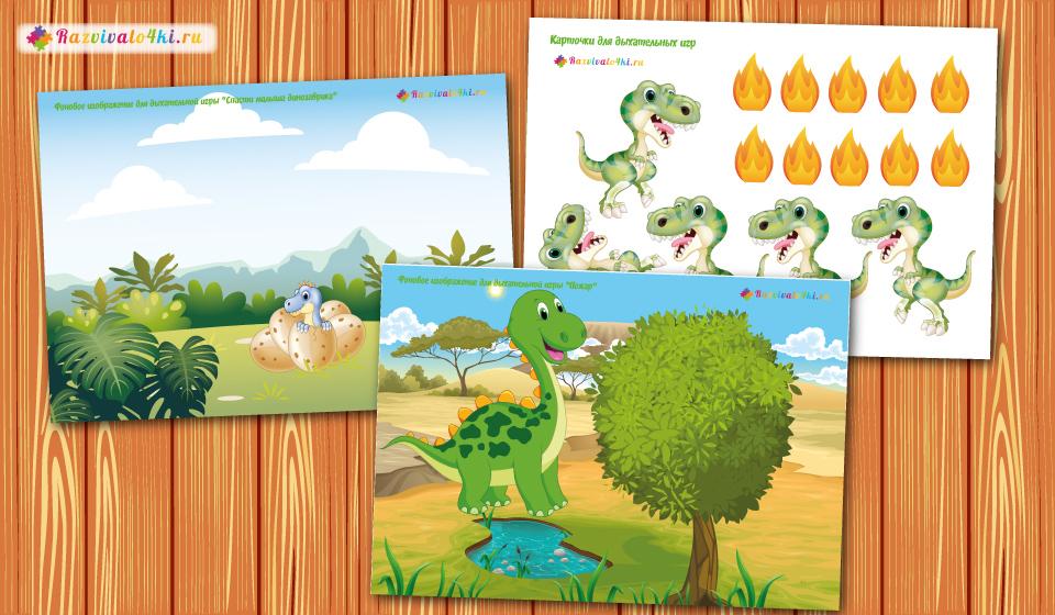 дыхательные игры с динозаврами