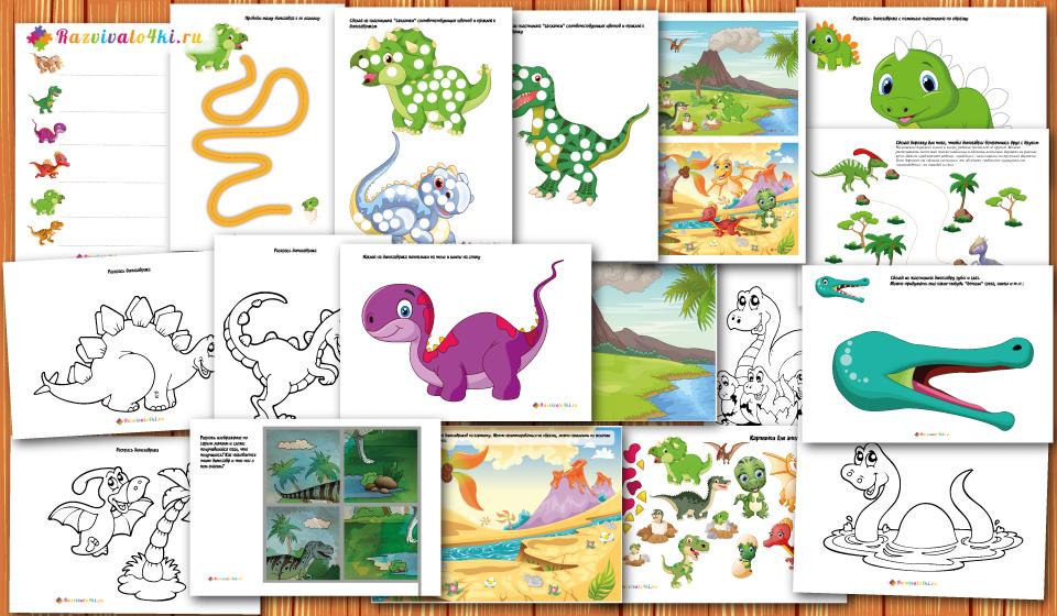 творческие задания с динозаврами