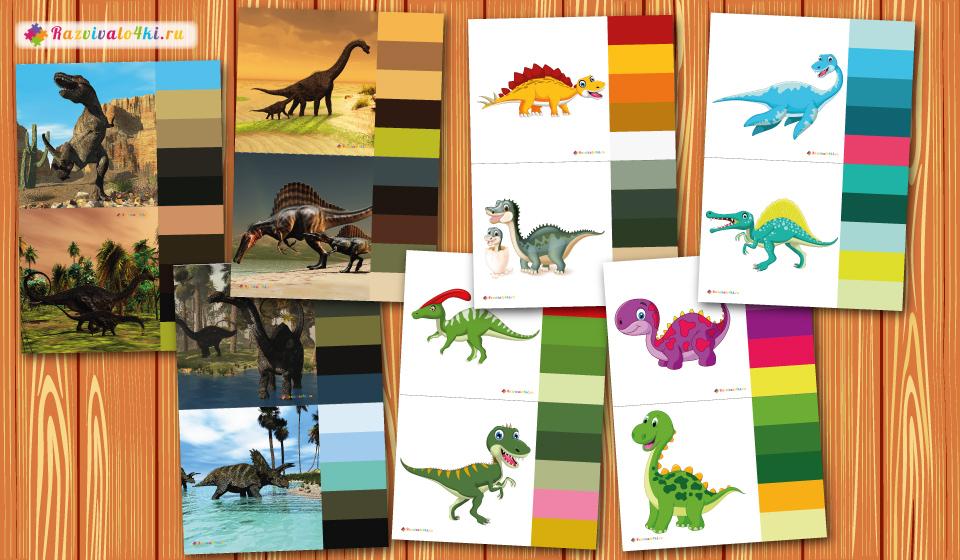 палитры с динозаврами