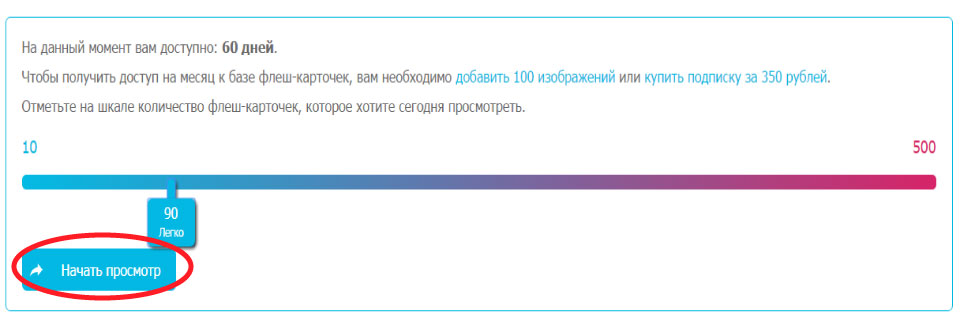 Флеш-карточки Шичида. Программа on-line