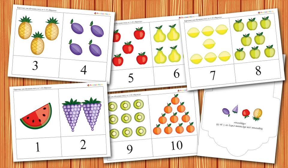 Карточки для обучения счету