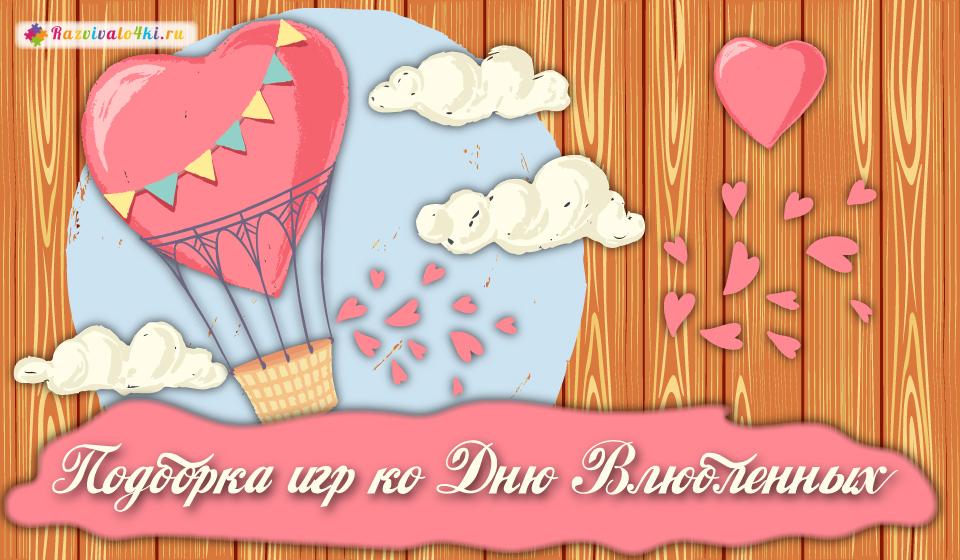 Игры ко Дню Влюбленных