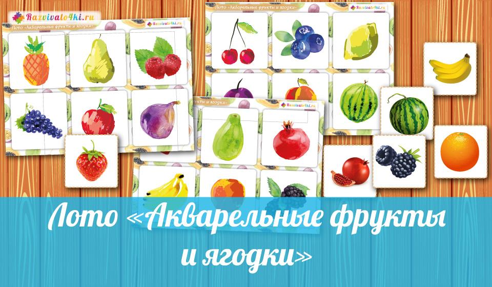 лото, фрукты и ягоды