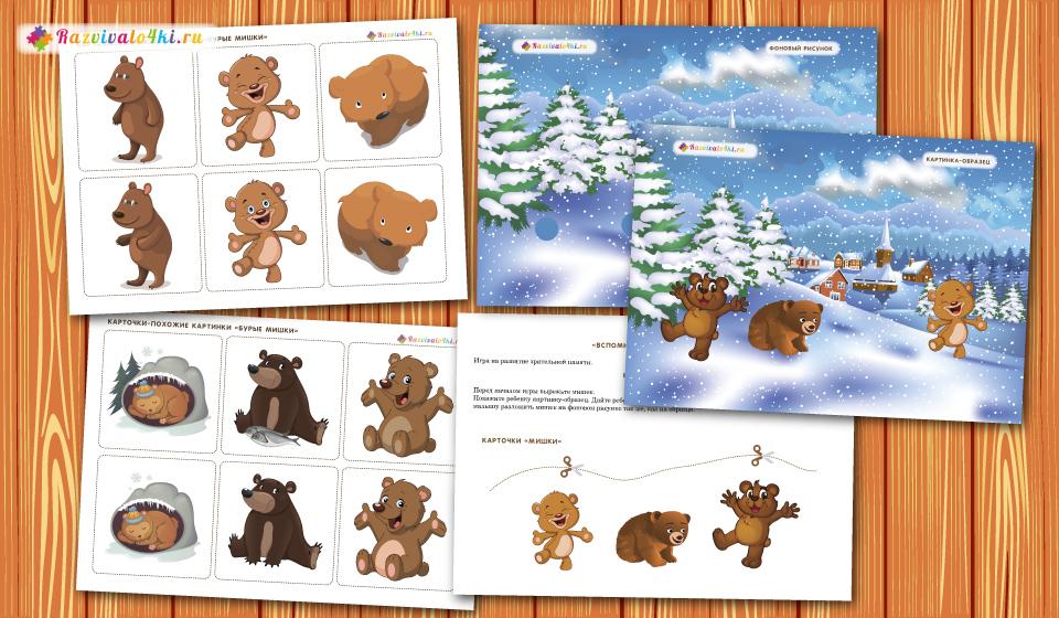 комплект заданий про медведя