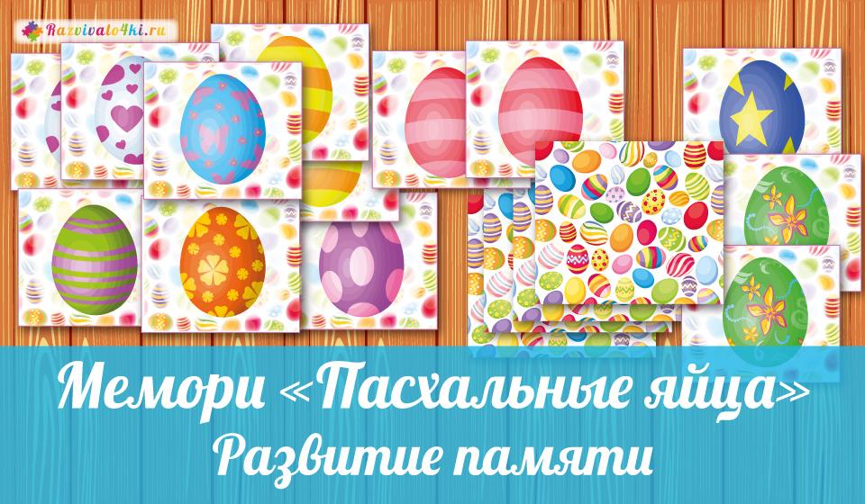 мемори пасхальные яйца