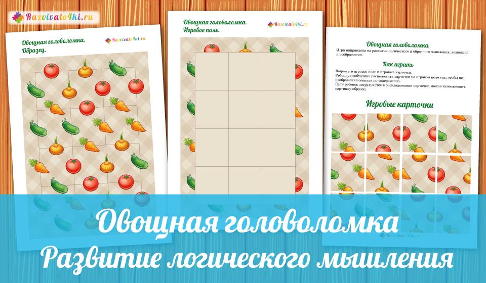 головоломка, овощи, осенние задания