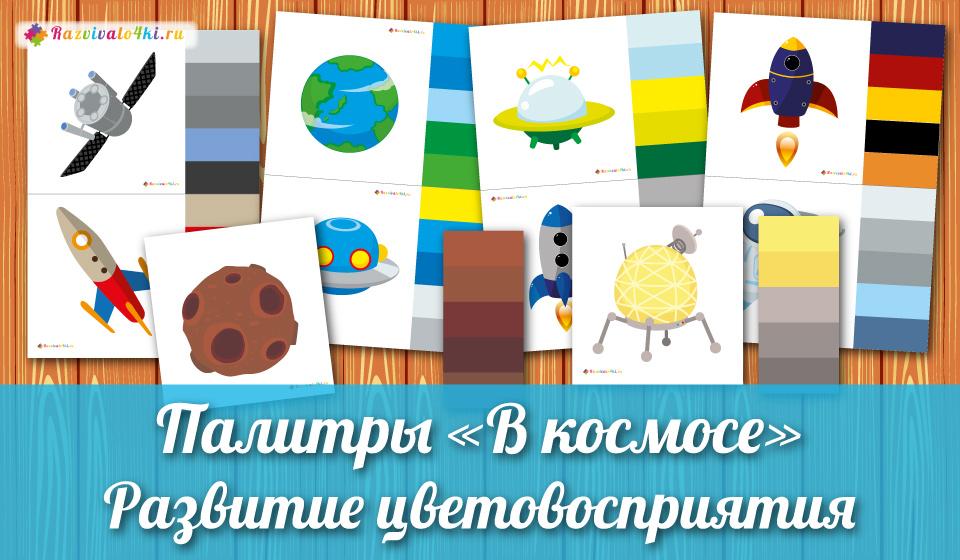 развитие цветовосприятия, палитры для детей