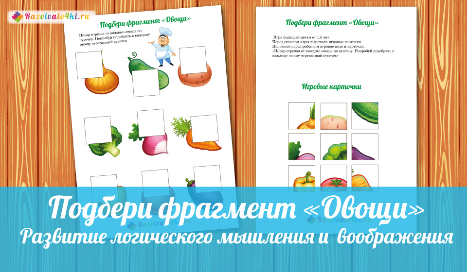 подбери фрагмент, развитие логического мышления, овощи