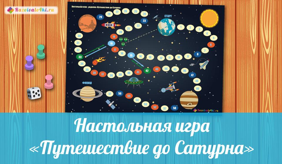 настольная игра, космос для детей