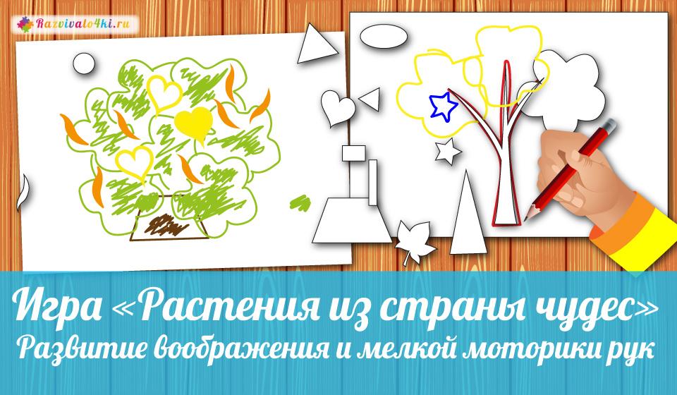 развитие воображения, творчество для детей