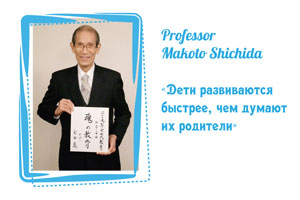О Макото Шичиде.