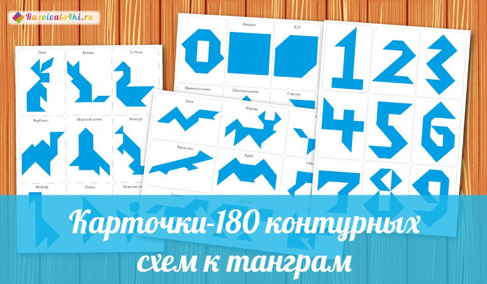 Карточки с контурными схемами к танграм