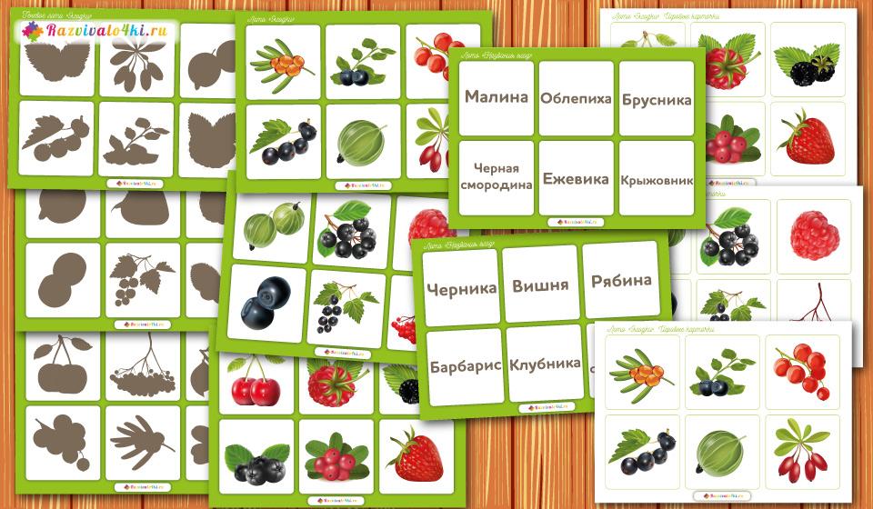 игры о ягодах