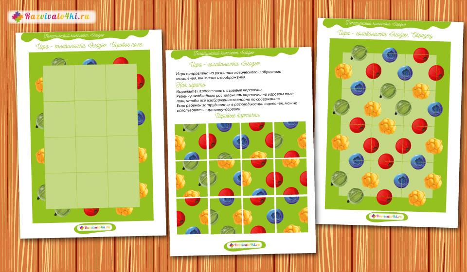 комплект игр про ягоды