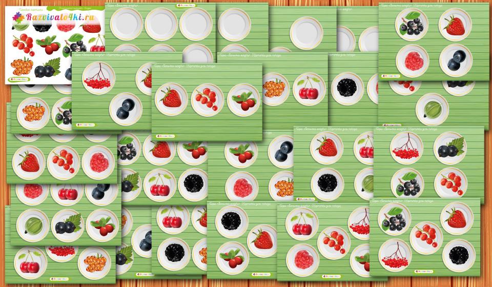 игры на развитие памяти, комплект игры про ягоды