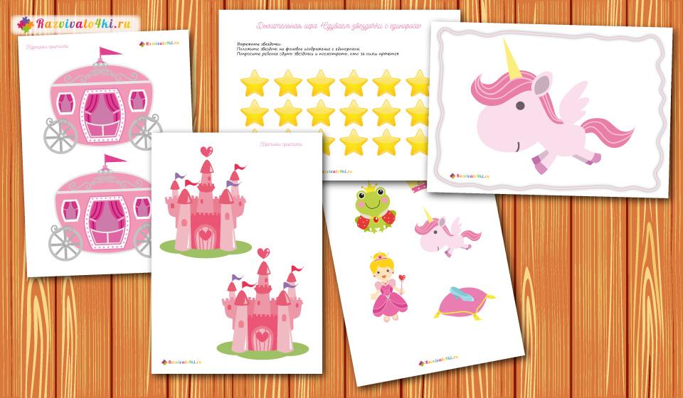 комплект игры про принцесс, игры для девочек