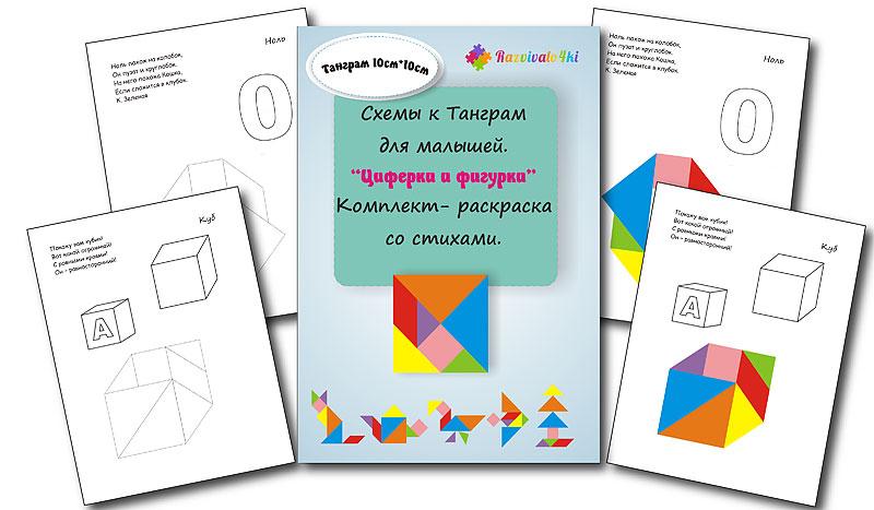 Схемы к танграм для наложения  «Циферки и фигурки».