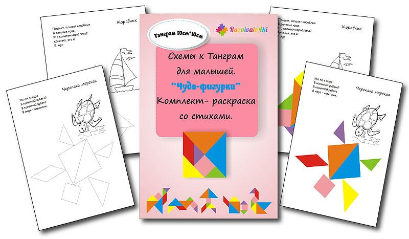 Схемы к танграм для наложения  «Чудо-фигурки».