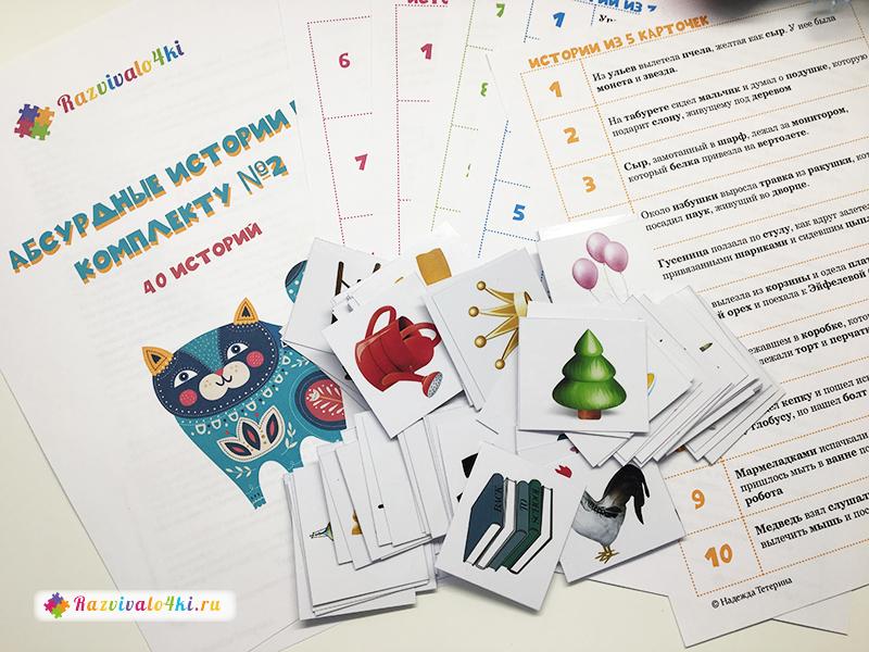Абсурдные историй и комплект карточек к ним №2