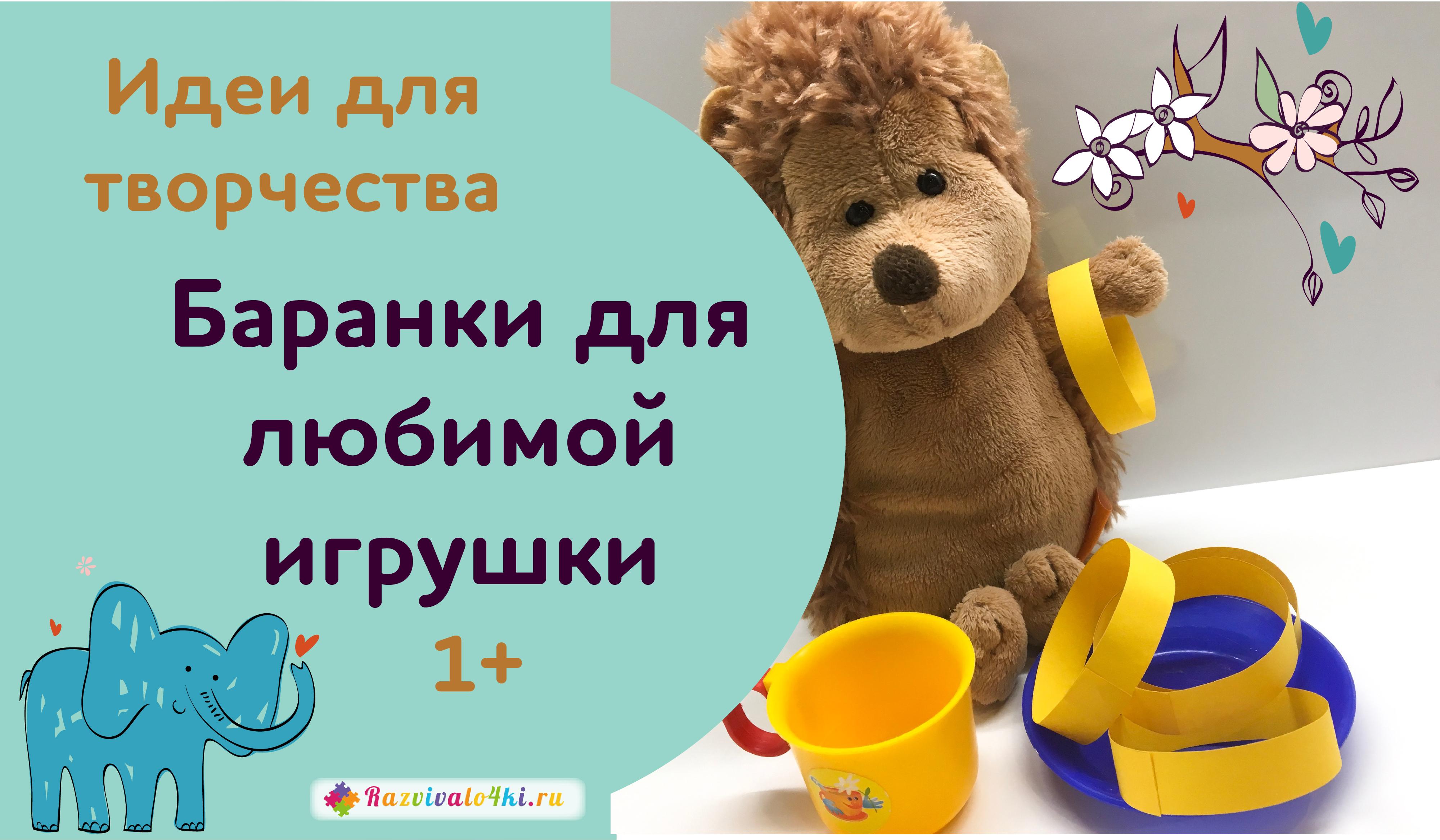 Баранки для любимой игрушки