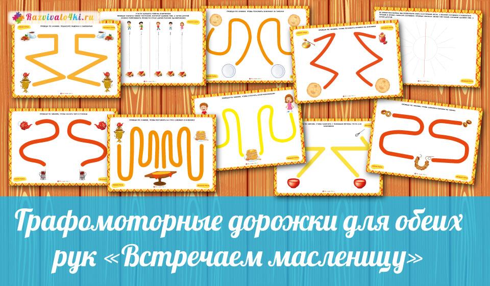 дорожки для обеих рук, межполушарное развитие, масленица, игры на масленицу для детей