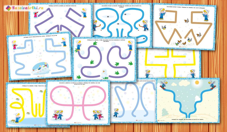 развитие межполушарного взаимодействия, дорожки для обеих игр, зимние задания для детей