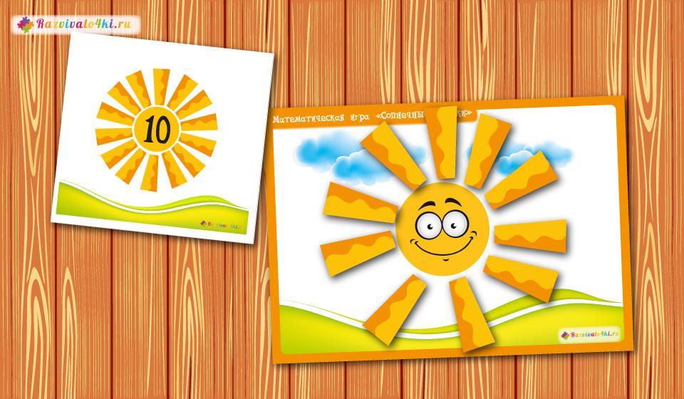 математическая игра, обучение счету, игры для счета, масленица, солнце