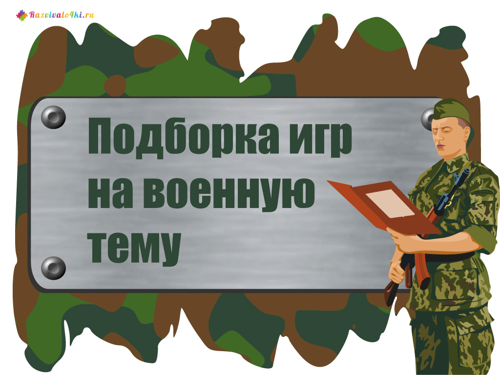 Подборка игр на военную тему