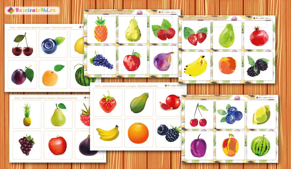 лото фрукты и ягоды