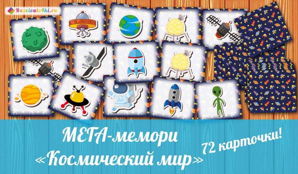 мемори, космос детям