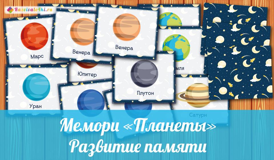 мемори планеты, планеты