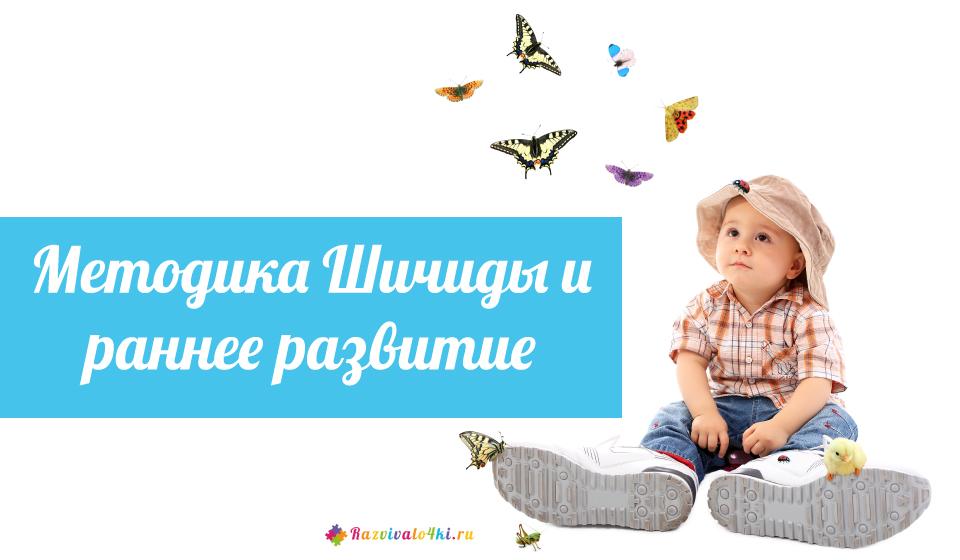 Методика Шичиды и раннее развитие
