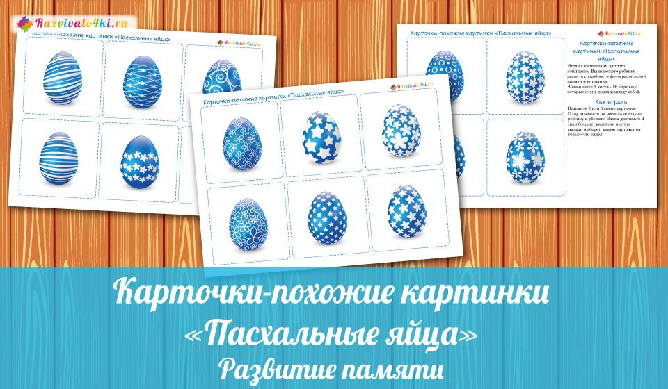 пасхальные яйца, шичида