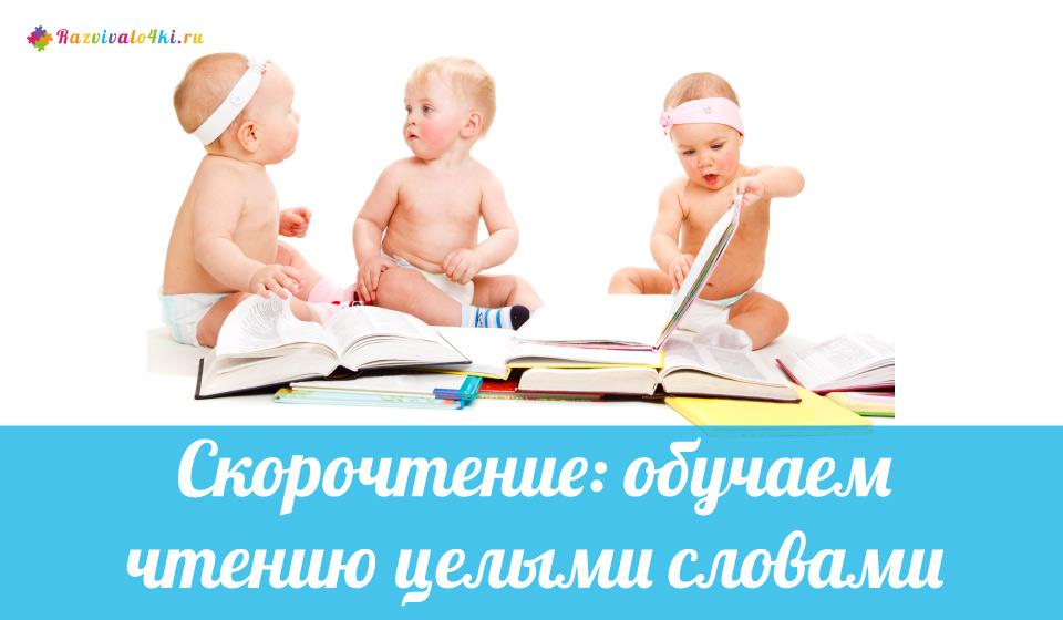 Скорочтение: обучение чтению целыми словами