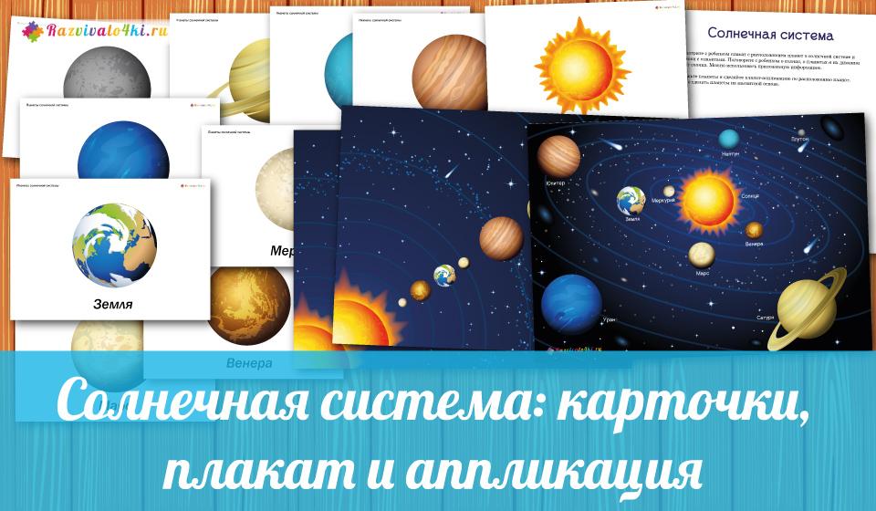 Солнечная система: карточки, плакат и аппликация.