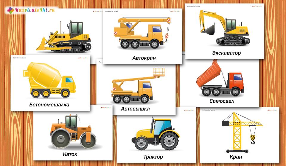 Виды строительных машин картинки
