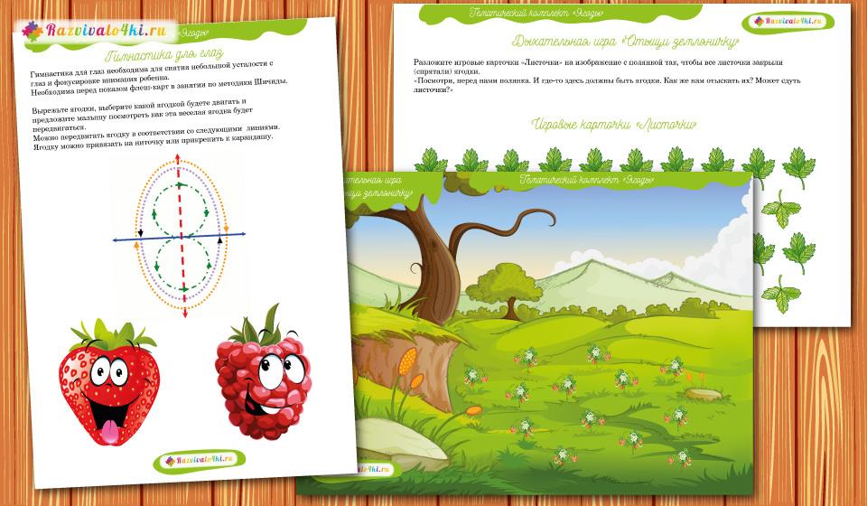 дыхательная игра, детям о ягодах