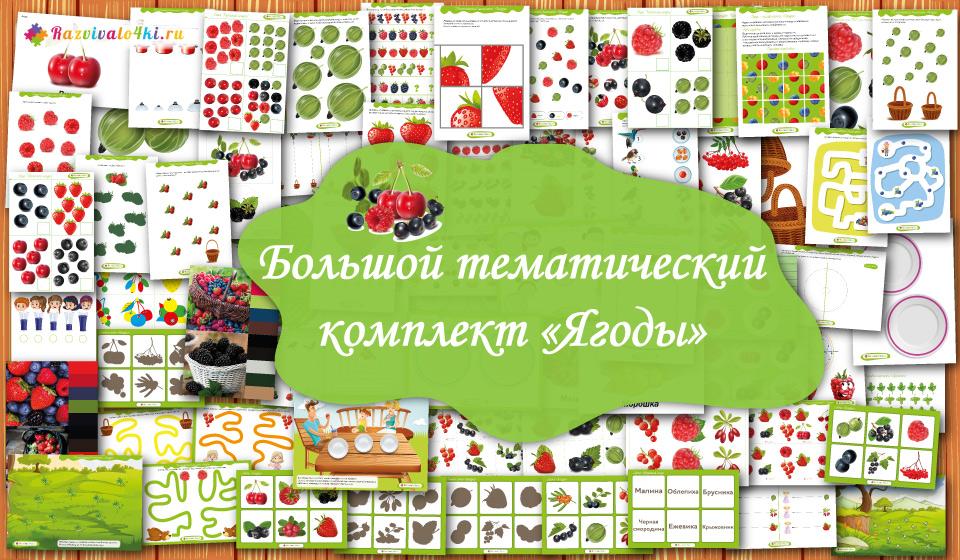 комплект игр ягоды, игры для детей