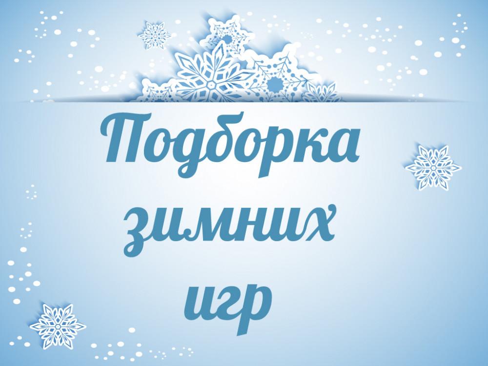 подборка зимних игр