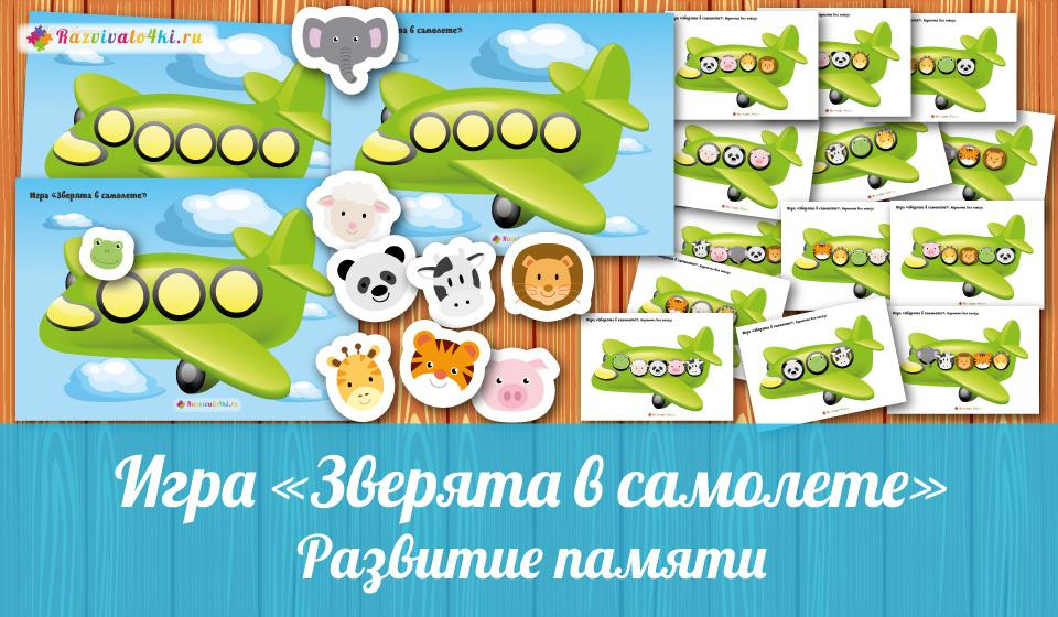 игра на развитие памяти, шичида игры, игра для детей